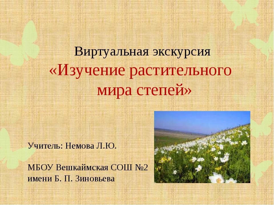 Виртуальная экскурсия «Изучение растительного мира степей» Учитель: Немова Л...