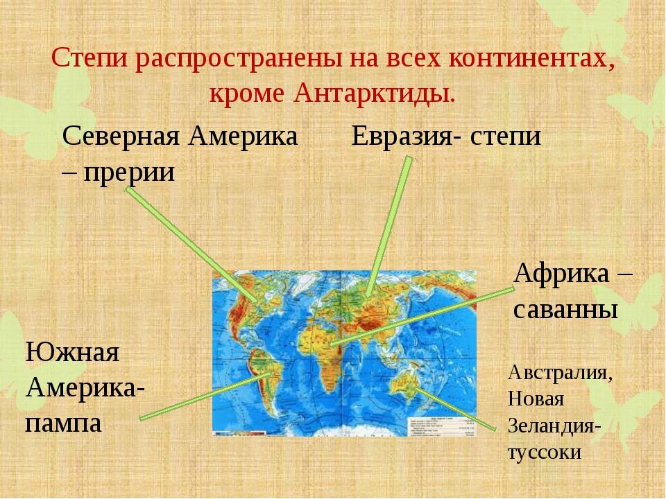 Степи распространены на всех континентах, кроме Антарктиды. Евразия- степи С...