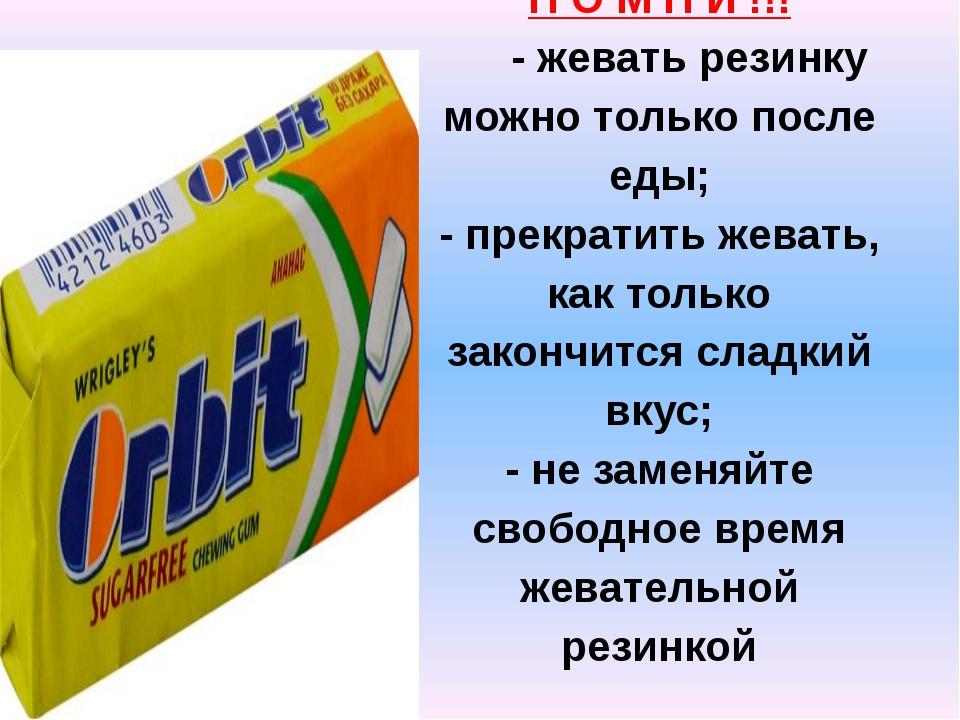 П О М Н И !!! - жевать резинку можно только после еды; - прекратить жевать, к...