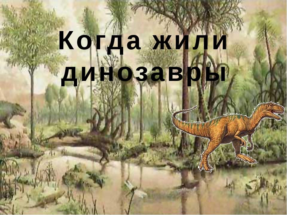 Когда жили динозавры