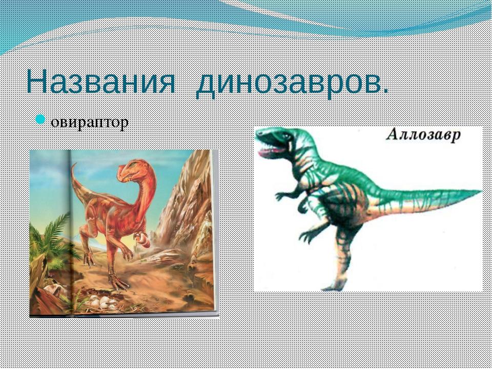 Названия динозавров. овираптор