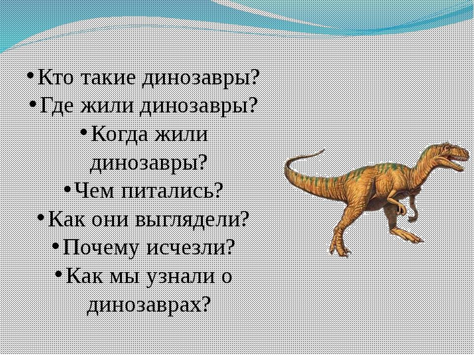 Кто такие динозавры? Где жили динозавры? Когда жили динозавры? Чем питались?...