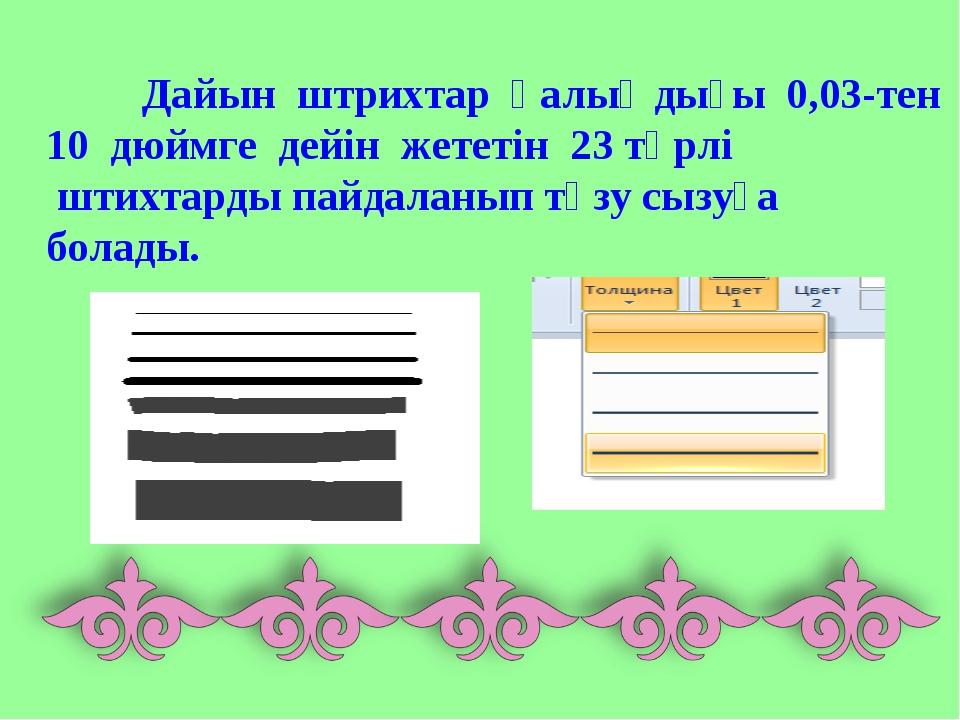 Дайын штрихтар қалыңдығы 0,03-тен 10 дюймге дейін жететін 23 түрлі штихтарды...