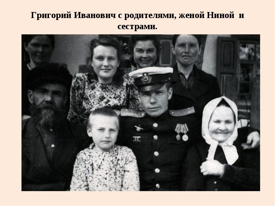 Григорий Иванович с родителями, женой Ниной и сестрами.