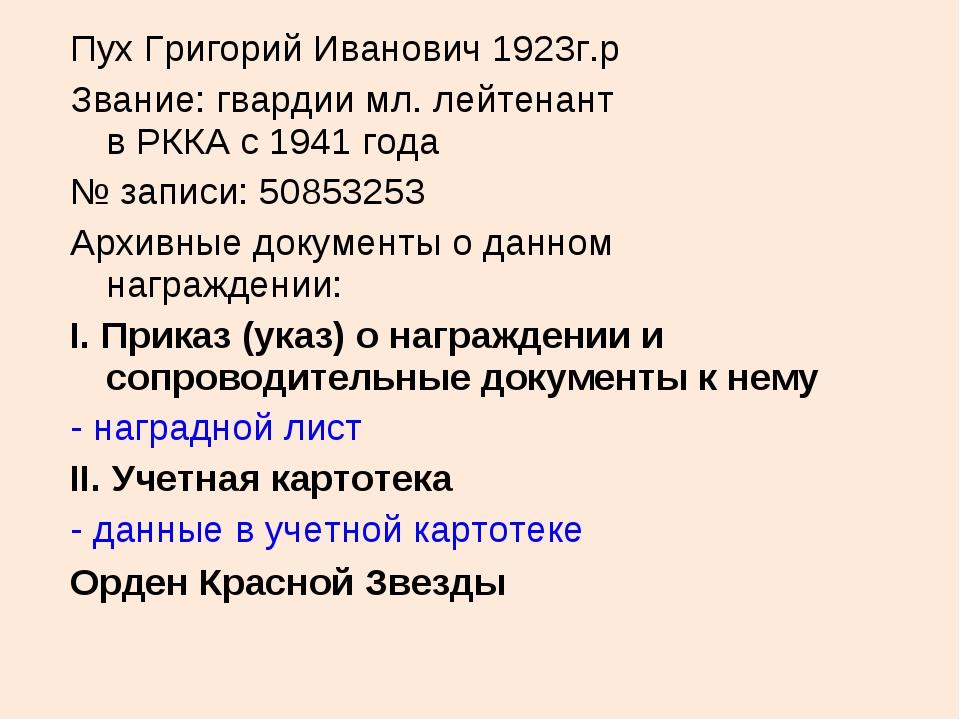 Пух Григорий Иванович1923г.р Звание: гвардии мл. лейтенант в РККА с 1941 го...
