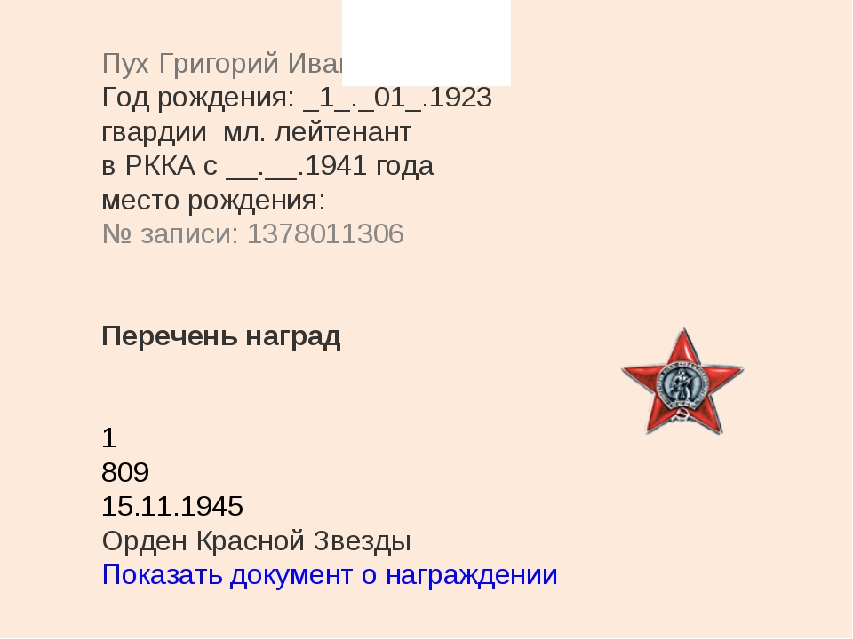 Пух Григорий Иванович Год рождения: _1_._01_.1923 гвардии мл. лейтенант в Р...