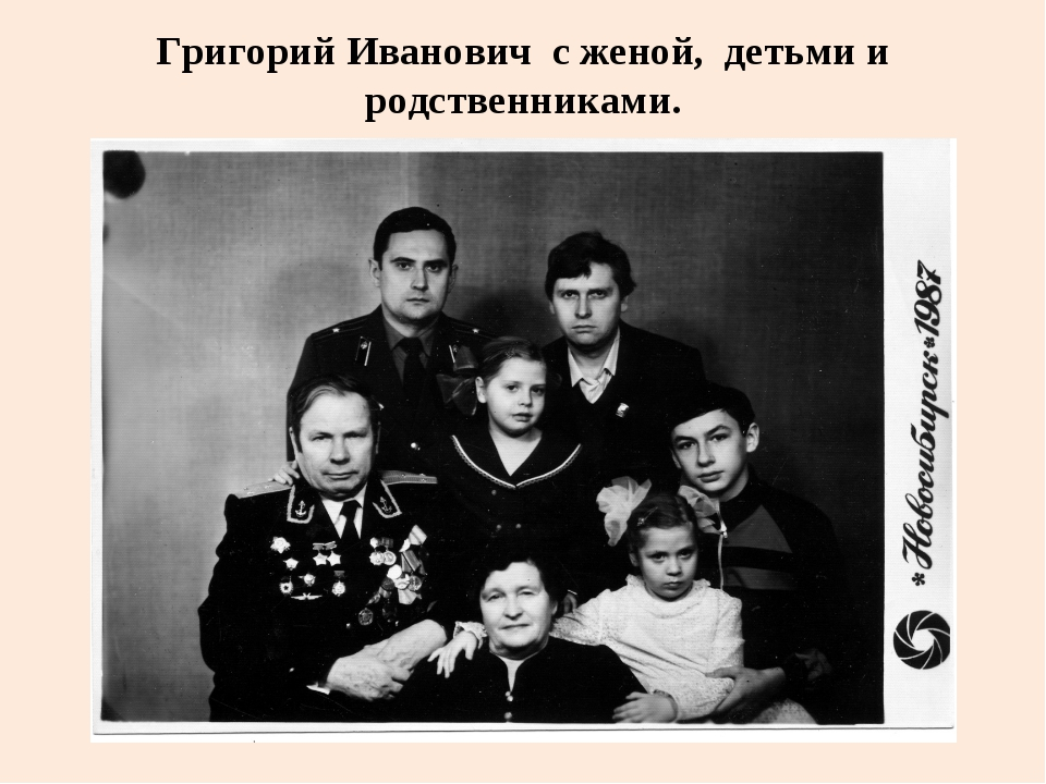 Григорий Иванович с женой, детьми и родственниками.