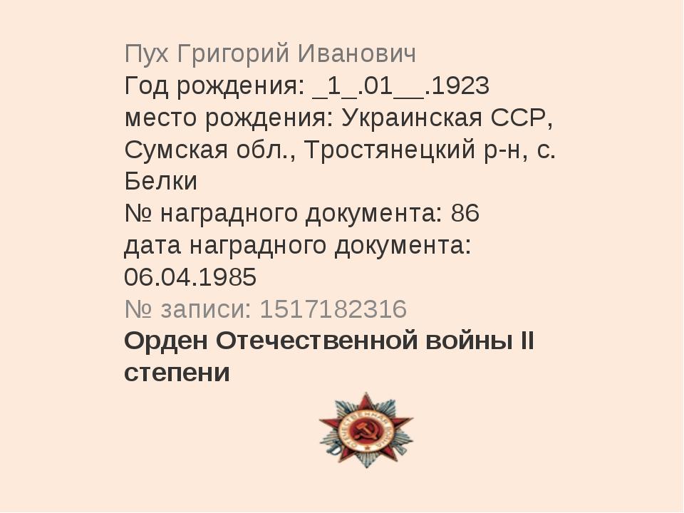 Пух Григорий Иванович Год рождения: _1_.01__.1923 место рождения: Украинская...