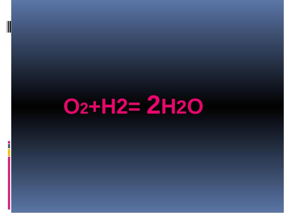 4. Реакции обмена Гидролиз- реакция обменного разложения некоторых веществ с...