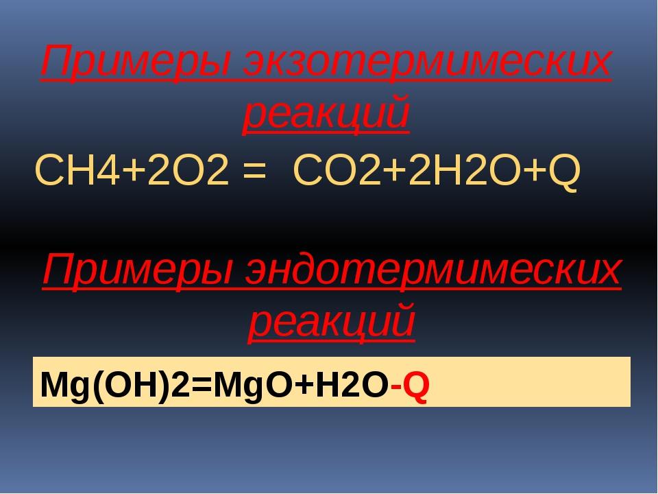 Примеры экзотермимеских реакций CH4+2O2 = CO2+2H2O+Q Примеры эндотермимеских...