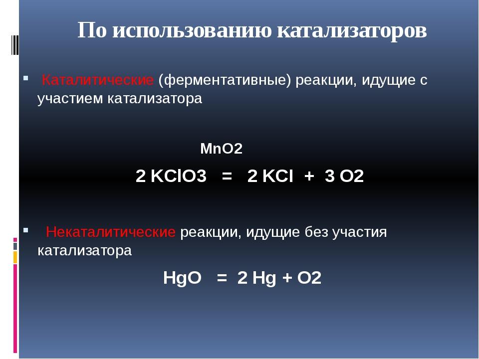 По использованию катализаторов Каталитические (ферментативные) реакции, идущи...