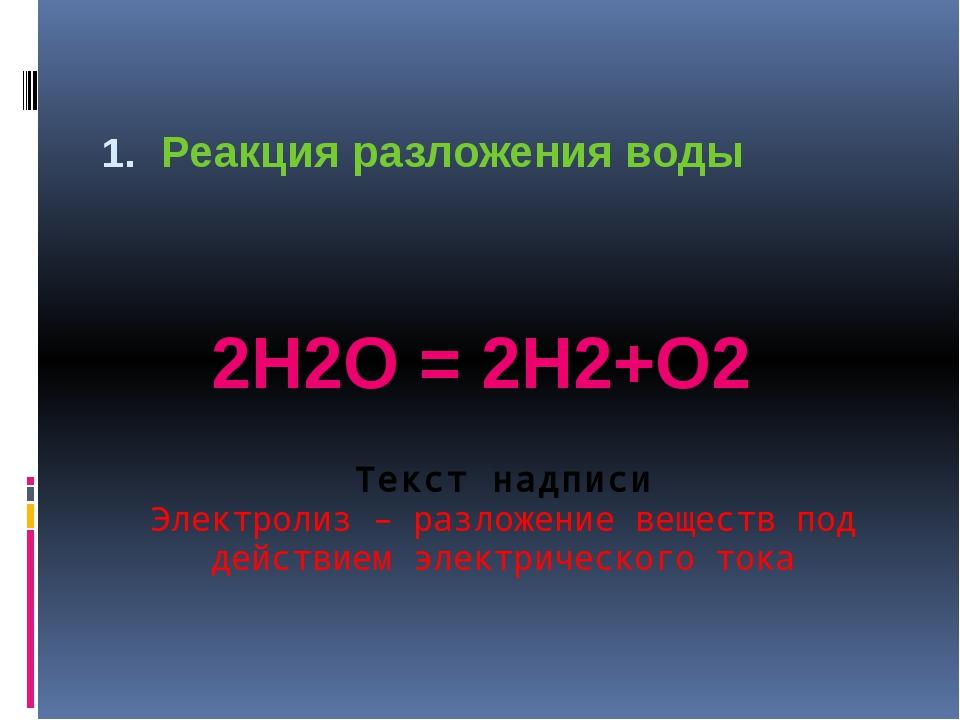 Текст надписи Электролиз – разложение веществ под действием электрического то...