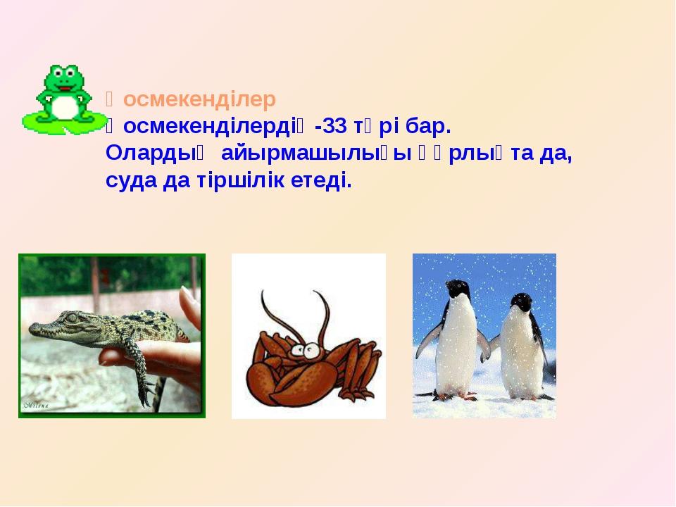Балықтардың 140 түрі бар. Олардың айырмашылығы жүзеді.