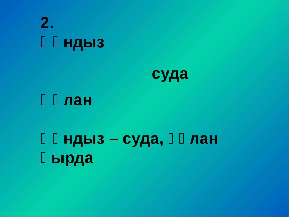 1.Жапалақ Аққу досы сатпа Аққуды атпа, досыңды сатпа атпа