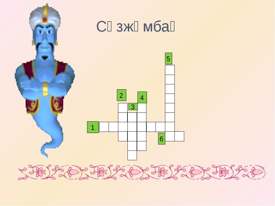 Сөзжұмбақ 1 2 4 3 5 6