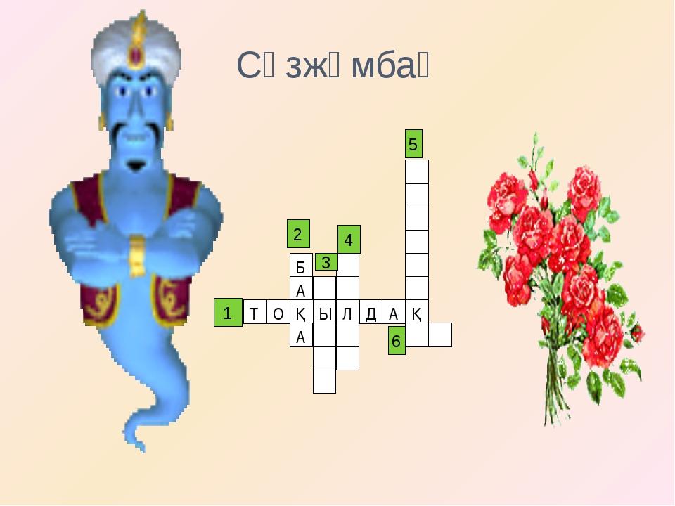 Сөзжұмбақ 1 2 4 3 5 6 Ы