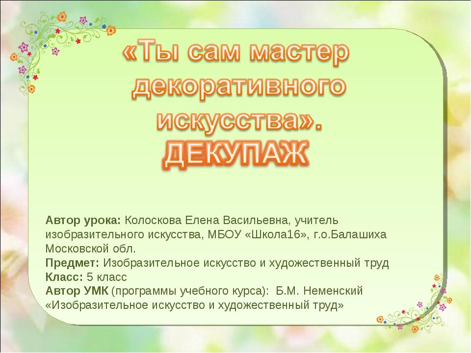 Автор урока: Колоскова Елена Васильевна, учитель изобразительного искусства,...