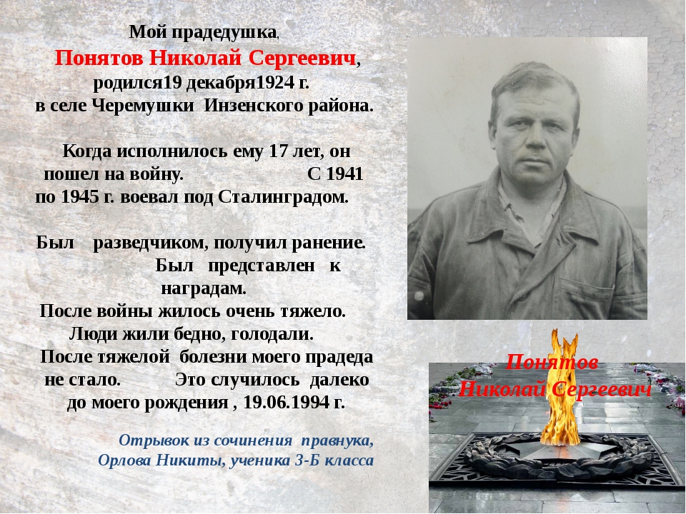 Понятов Николай Сергеевич Мой прадедушка, Понятов Николай Сергеевич, родился1...