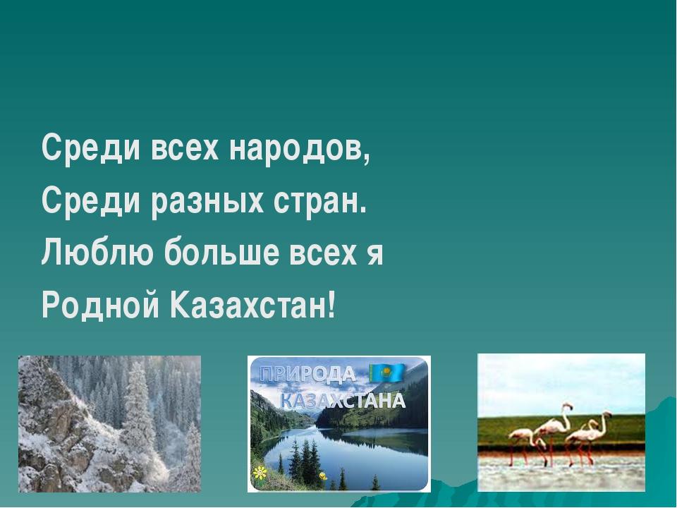 Среди всех народов, Среди разных стран. Люблю больше всех я Родной Казахстан!