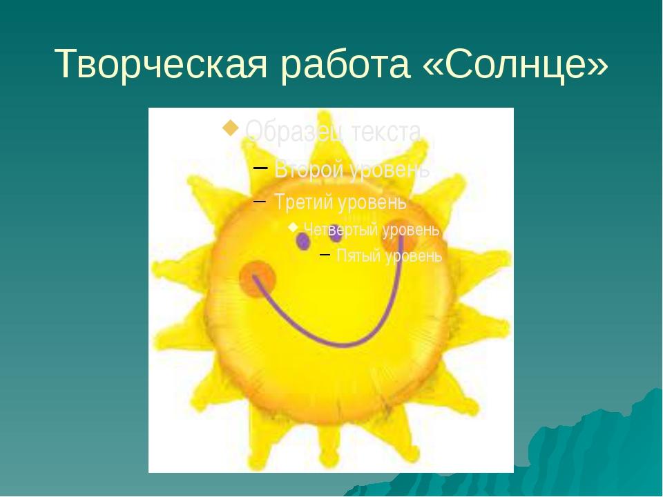 Творческая работа «Солнце»