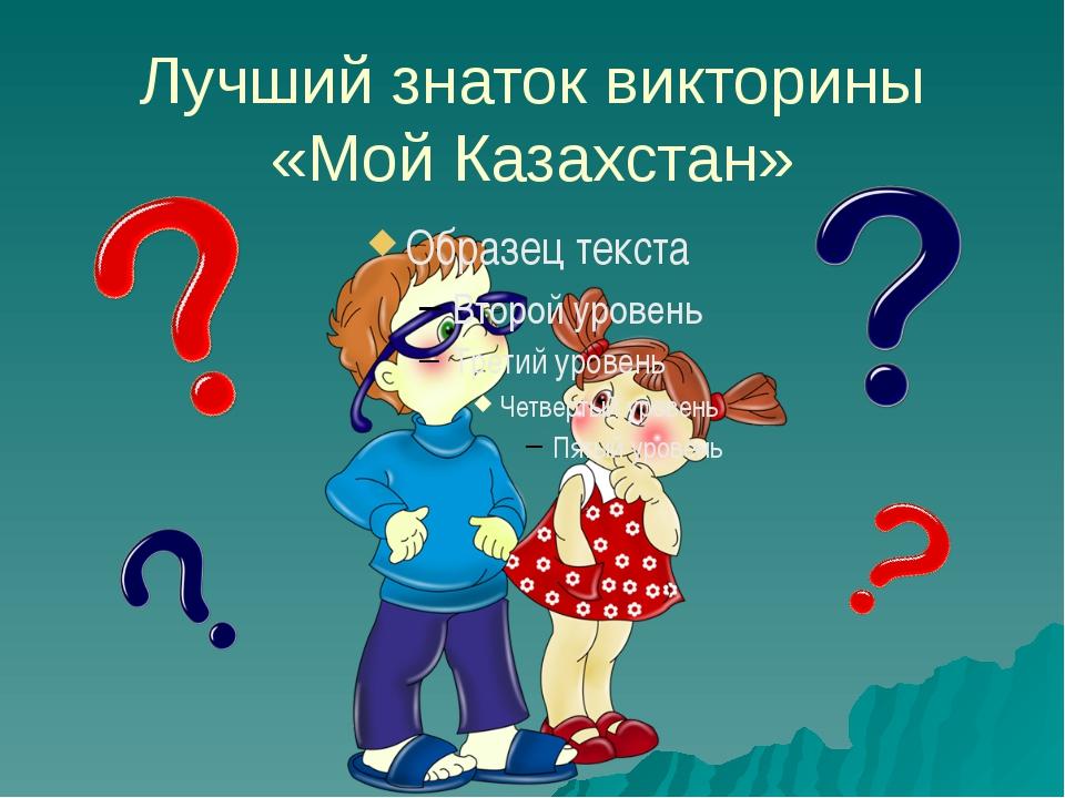 Лучший знаток викторины «Мой Казахстан»