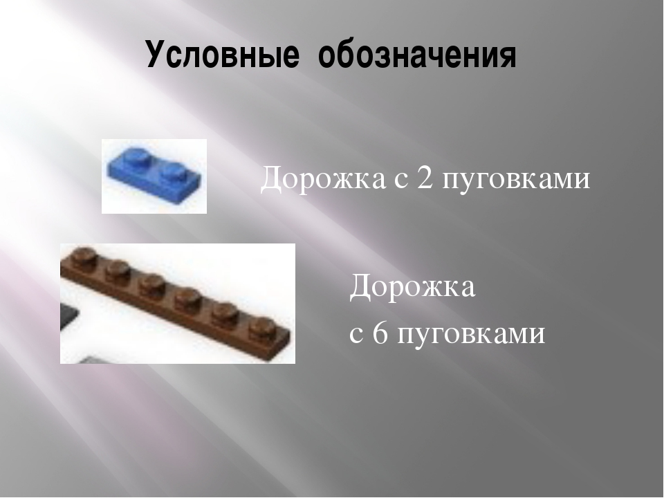 Условные обозначения Дорожка с 2 пуговками Дорожка с 6 пуговками