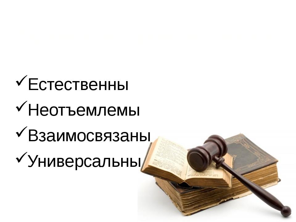 Принципы прав человека: Естественны Неотъемлемы Взаимосвязаны Универсальны