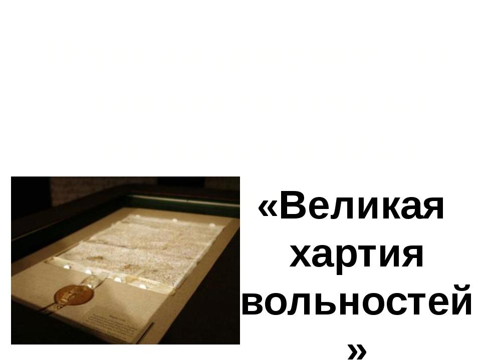 Первый документ по правам человека появился в 1215 году  «Великая хартия в...