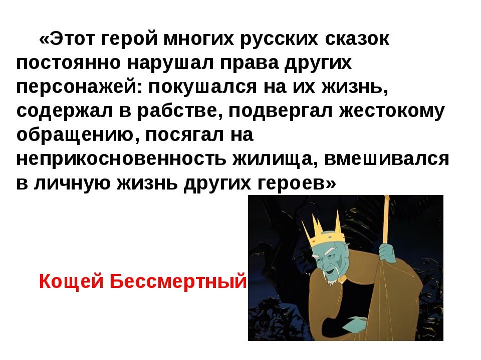 «Этот герой многих русских сказок постоянно нарушал права других персонажей:...
