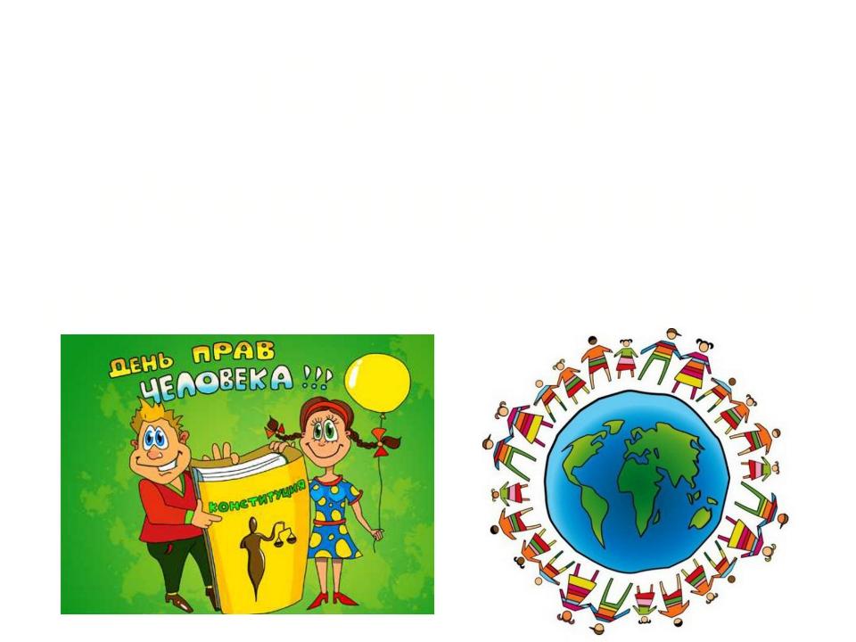10 декабря Международный день прав человека
