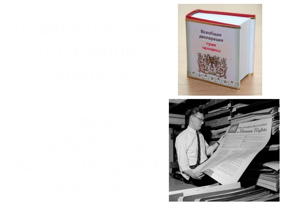10 декабря 1948 года была принята Декларация, которая определила базовые прав...
