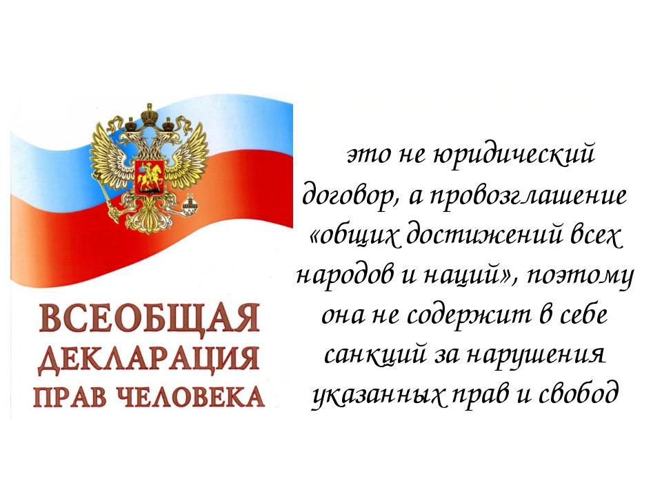 Декларация – это не юридический договор, а провозглашение «общих достижений в...
