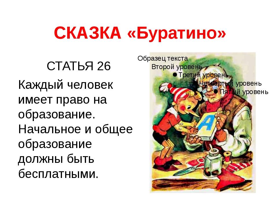 СКАЗКА «Буратино» СТАТЬЯ 26 Каждый человек имеет право на образование. Началь...