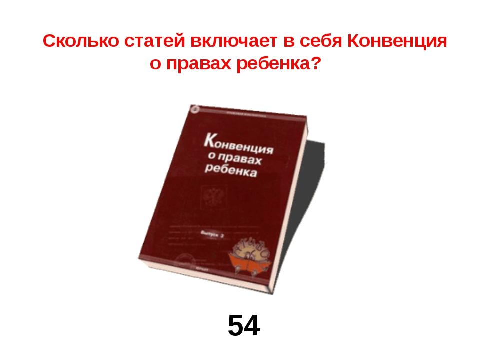 Сколько статей включает в себя Конвенция о правах ребенка? 54