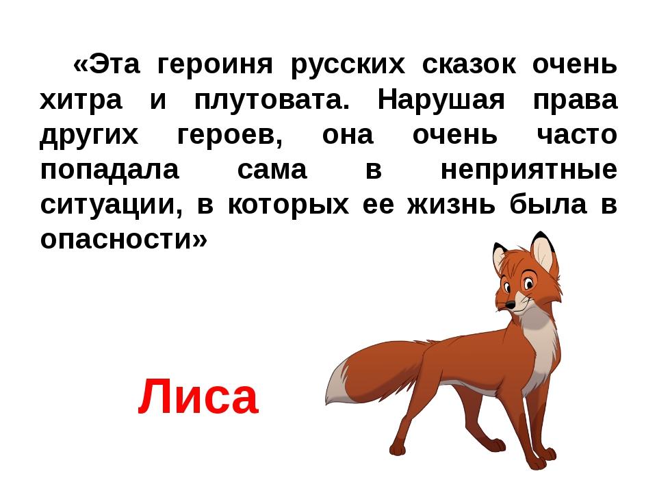 «Эта героиня русских сказок очень хитра и плутовата. Нарушая права других ге...