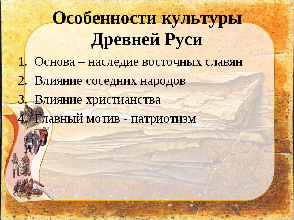Особенности культуры Древней Руси Основа – наследие восточных славян Влияние...