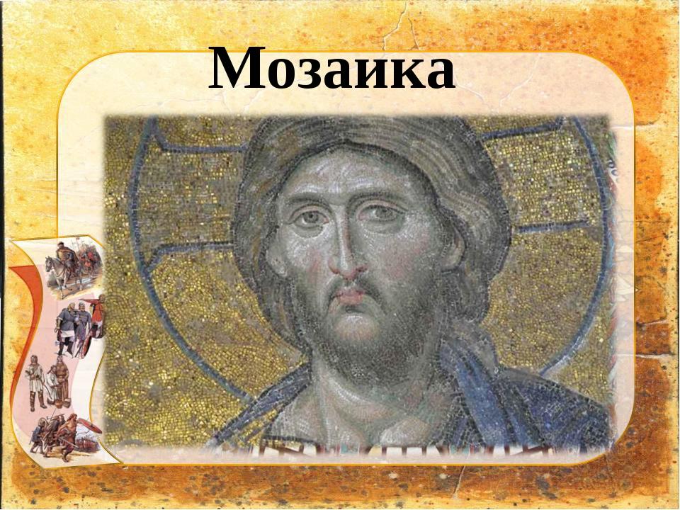 Мозаика Мозаика – картины из вдавленных в сырую штукатурку стекловидных камеш...
