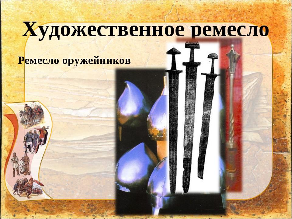 Художественное ремесло Ремесло оружейников