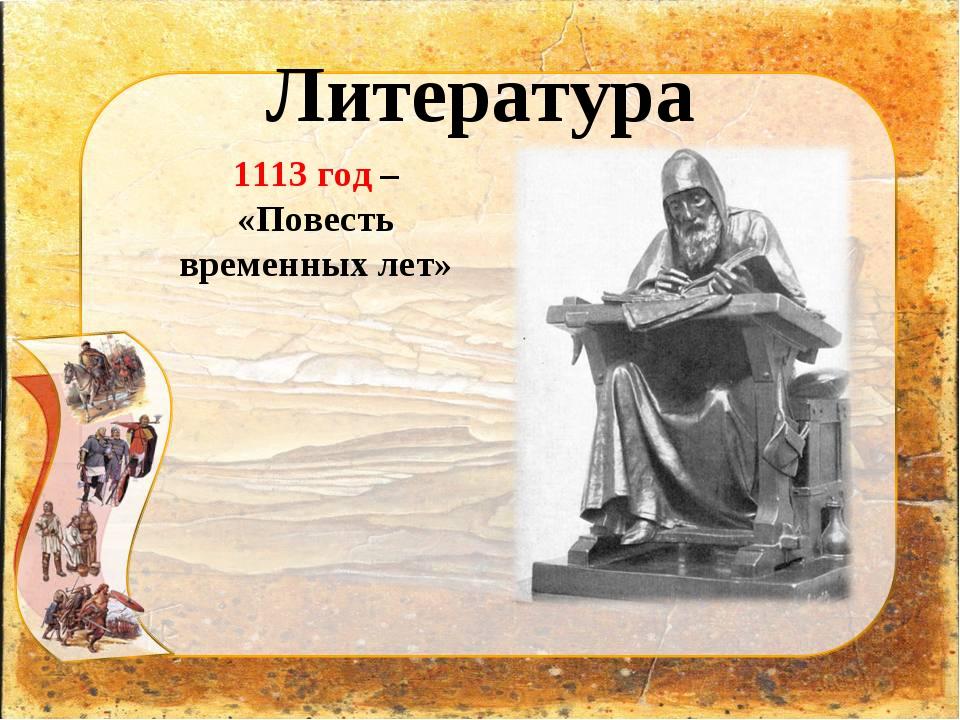 Литература 1113 год – «Повесть временных лет»