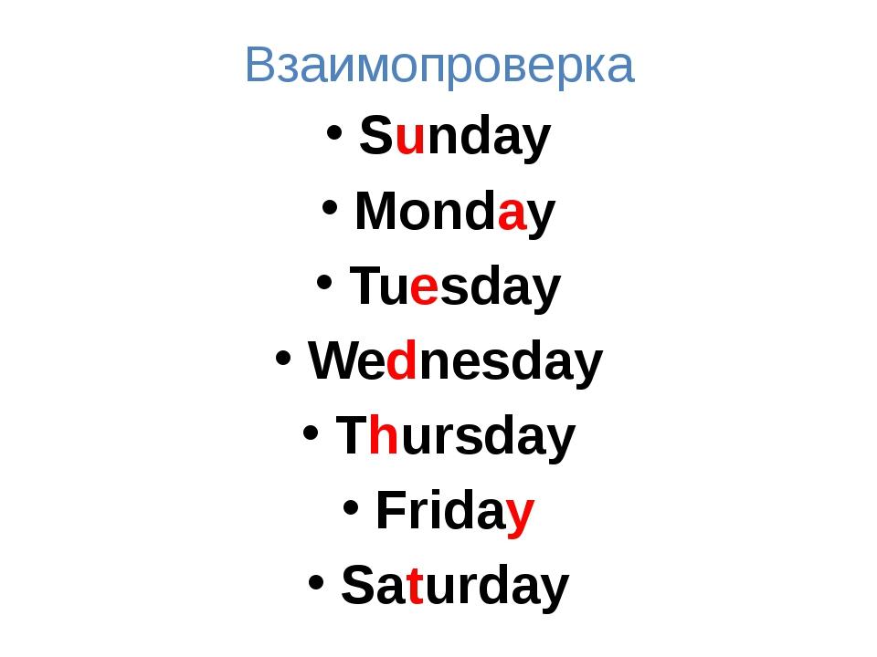 Взаимопроверка Sunday Monday Tuesday Wednesday Thursday Friday Saturday