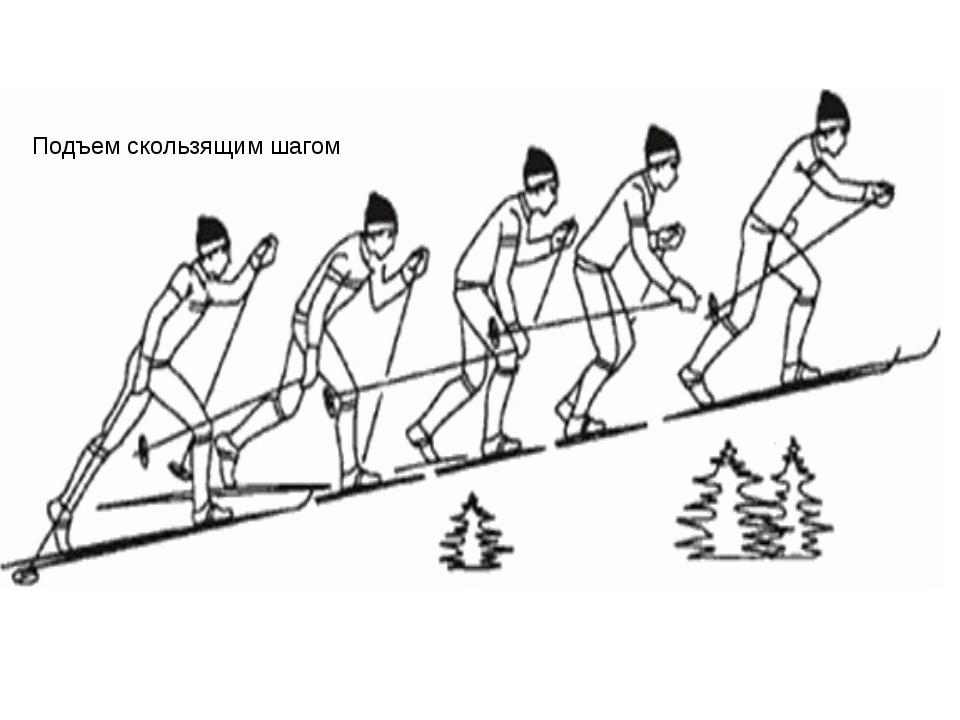 Подъем скользящим шагом