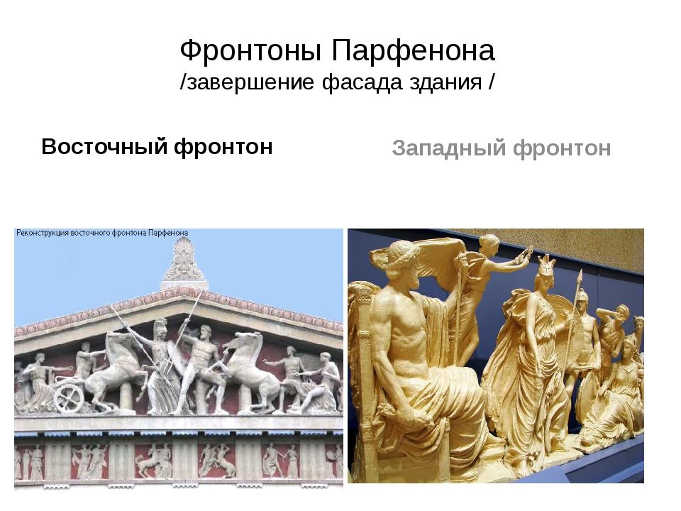 Фронтоны Парфенона /завершение фасада здания / Восточный фронтон Спор Афины и...