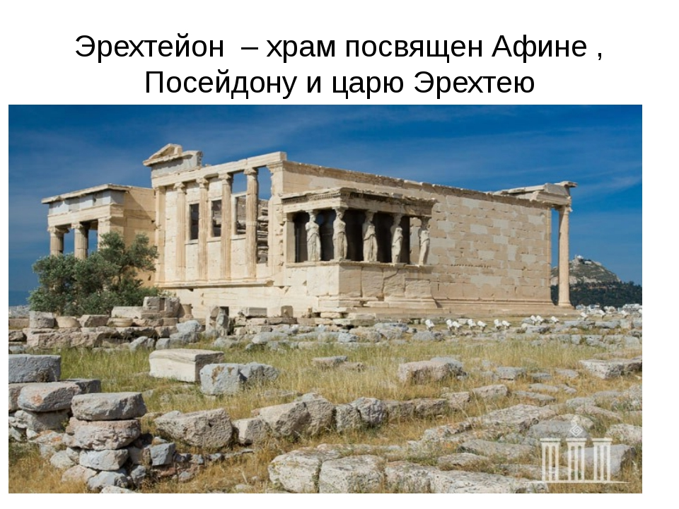 Эрехтейон – храм посвящен Афине , Посейдону и царю Эрехтею