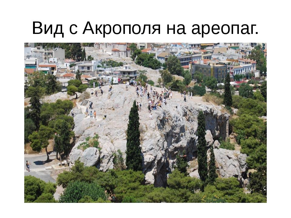 Вид с Акрополя на ареопаг.