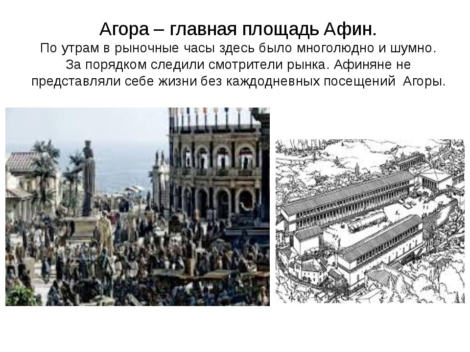 Агора – главная площадь Афин. По утрам в рыночные часы здесь было многолюдно...