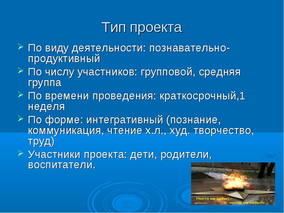 Тип проекта По виду деятельности: познавательно-продуктивный По числу участни...