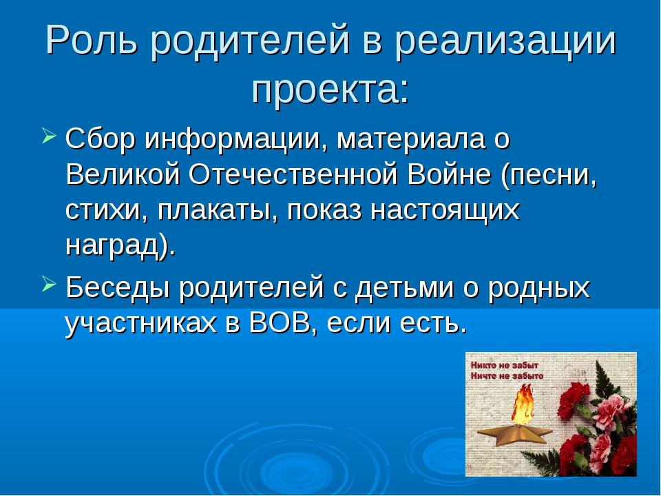 Роль родителей в реализации проекта: Сбор информации, материала о Великой Оте...