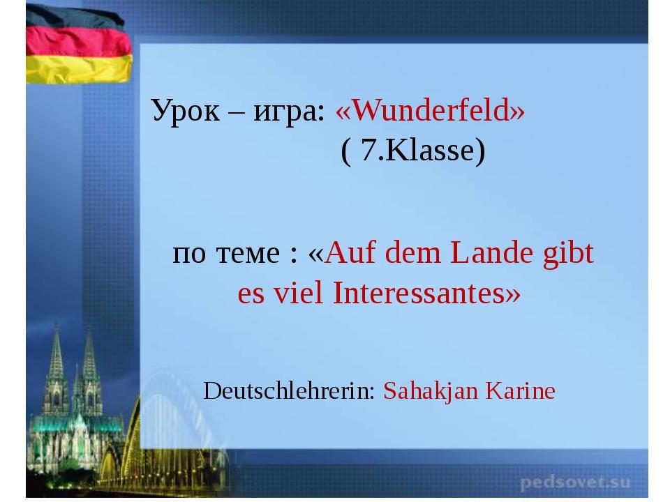 Урок – игра: «Wunderfeld» ( 7.Klasse) по теме : «Auf dem Lande gibt es viel I...