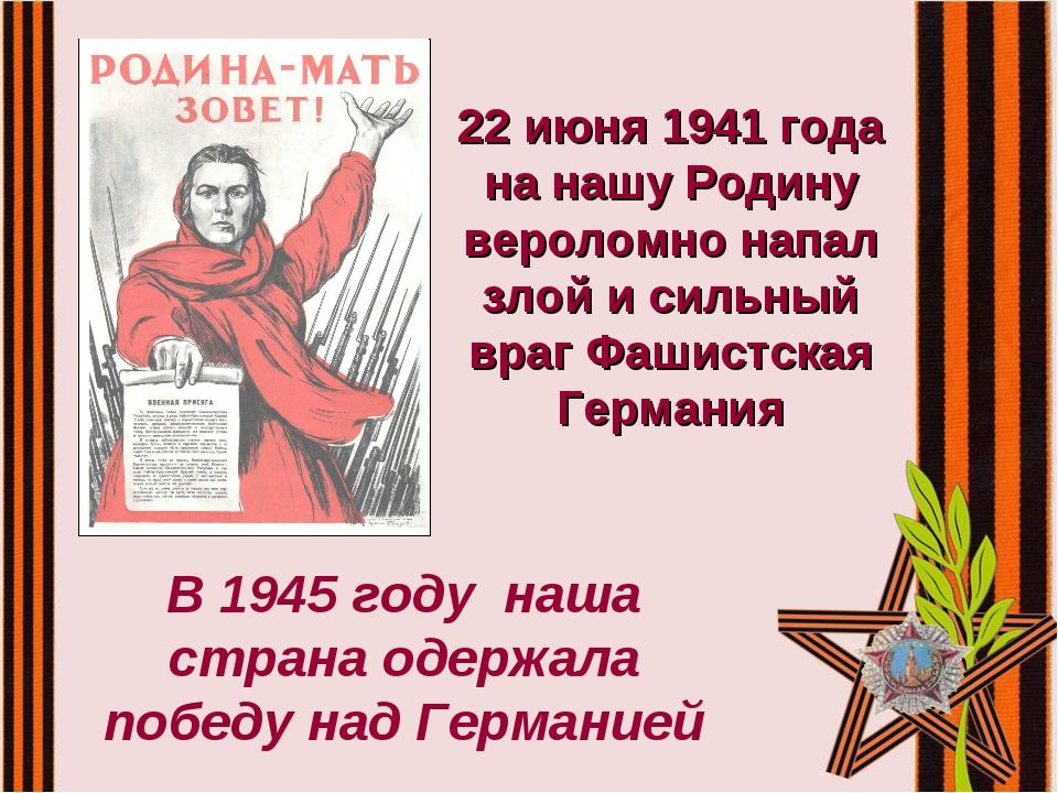 22 июня 1941 года на нашу Родину вероломно напал злой и сильный враг Фашистск...