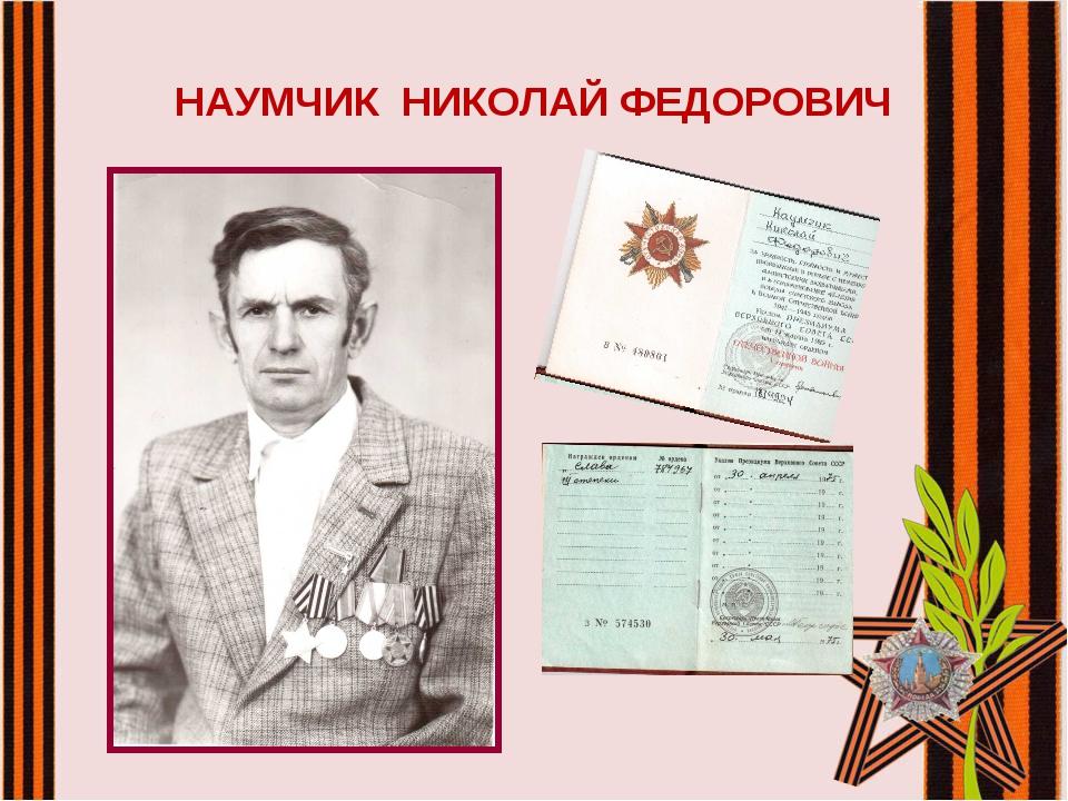 НАУМЧИК НИКОЛАЙ ФЕДОРОВИЧ